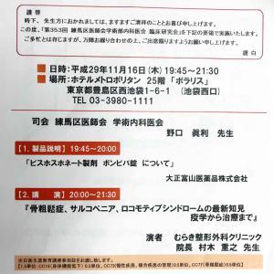 練馬区医師会講演会