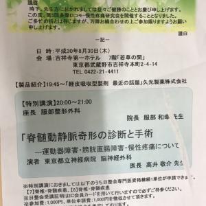 多摩ロコモ 慢性疼痛研究会