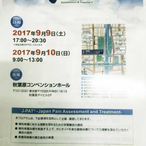 慢性疼痛の勉強会に参加してきました。