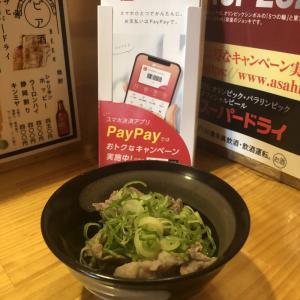 サッパリした  牛スジのポン酢かけ 600円  (^-^)