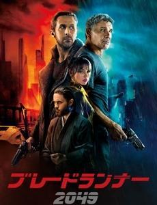 Blade Runner2049?