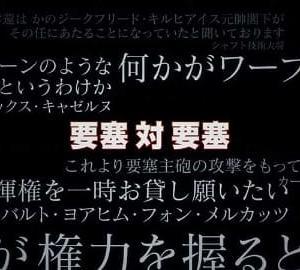 銀英伝DNT続編?