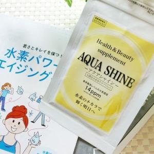 『アクアシャイン』30歳からの新エイジングケア!!高濃度水素発生サプリメント