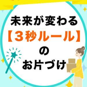 夢のサクセスストーリー142  ≪1周年記念プレゼント≫