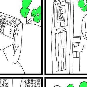 【報告】株の四コママンガ作成!!(第39弾)