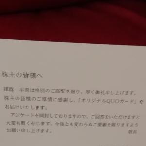 【新東工業から優待1,000円分到着(2019/12)】85週年おめでとうございます