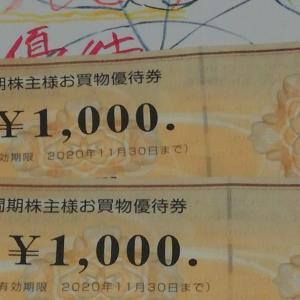 【ビッカメから優待2,000円分到着(2020/05)】まとめて買おうと思います。