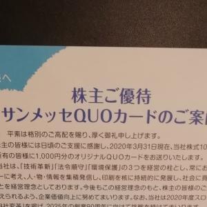 【サンメッセの優待、1,000円分が到着【2020/06)】サーバは増やすんじゃなくて