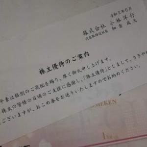 【小林洋行からお米券2kg(880円)分到着(2020/07)】1年以上の条件が追加されました