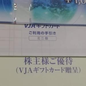 【AGSの優待、VJAギフトカード1,000円分が到着(2020/07)】1年以上持ち続けました!