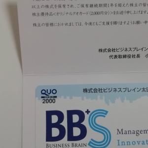 【ビジネスブレインからクオカード2,000円分到着(2020/07)】分割しましたね