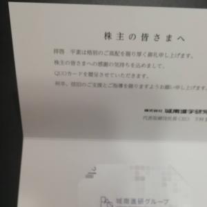 【城南進研の優待、クオカード500円分が到着(2020/07)】不正アクセス、ダメ、ゼッタイ