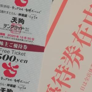 【テンアランドの優待券、1,000円分が到着【2020/07)】変更確認任務実行予定
