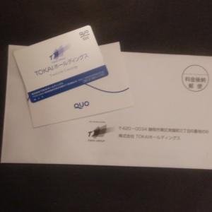 【TOKAIの選択優待、500円分が到着【2020/08)】またオリジナルがあるといいな