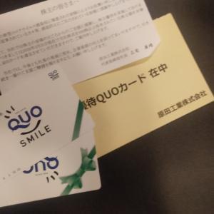 【原田工業からクオカード4,000円分到着(2020/08)】2000×2という安心感
