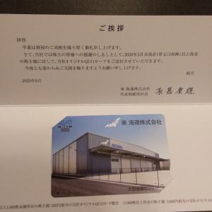 【東海運の優待、クオカード500円分が到着(2020/08)】クオカードも1万超えてました