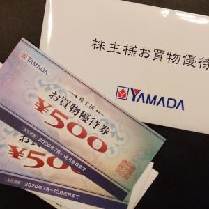 【ヤマダ電機の優待、割引券1,000円分が到着(2020/08)】