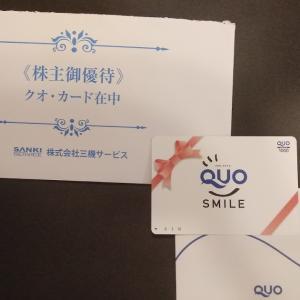 【三機サービスからクオカード1,000円分到着(2020/09)】2020年は5円減配です