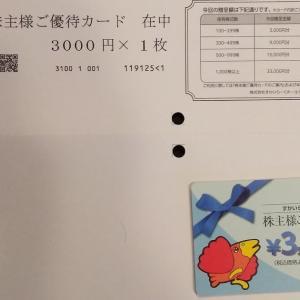【すかいらーくの優待カード、3,000円分が到着(2020/09)】改悪前最後の優待です
