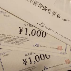 【Jグループから優待券2,000円分到着(2020/11)】年末だし、うなぎ食べよかな