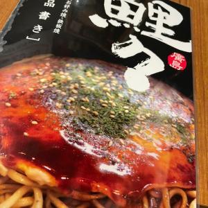 粉物大好き、、、広島焼き、、