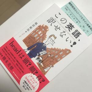 越前敏弥氏のトークイベントに行ってきました