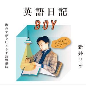英語日記BOY – 新井リオ氏に学ぶ世界で仕事を受注するには