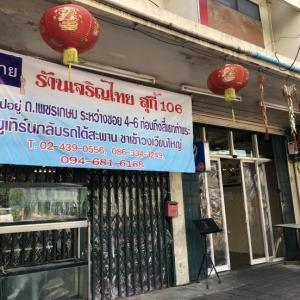 タイスキが絶品!人気の老舗店Charoen Thai Suki@クローンサーン区