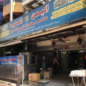 イエメン料理のサルタに感動!The Happy Yemen Restaurant(Al Yemen Al Saeed)@ナナ