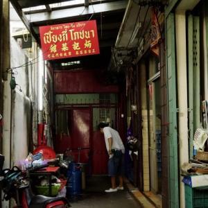 路地裏の名店ピアンギー・ポーチャナー(炳記菜館/Piang Ki Pochana)@ヤワラー