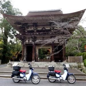 そうだ、C125で京都行こう♪ 1日目&2日目【平等院、10・11・14番、番外 元慶寺】