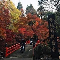 そうだ、C125で京都行こう♪ 3日目(前編) 【15~19番】