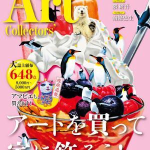 月刊アートコレクターズ6月号に、長男の絵が表紙になりました。