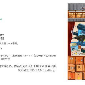Artcollectors(アートコレクターズ)2月号