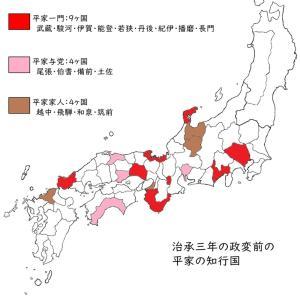 平家起つ 〜平家ニ非ズンバ人ニ非ズ〜 303/304