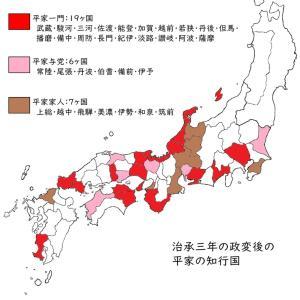 平家起つ 〜平家ニ非ズンバ人ニ非ズ〜 304/304