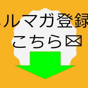 【無料】かがみノート2020 オンライン講座!
