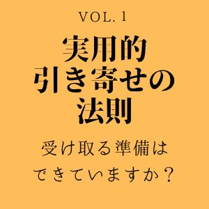 【実用的 引き寄せの法則vol.1】受け取る準備はできている?