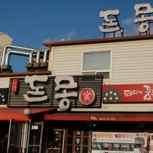 プサン☆女子旅4人 2013 2日目④ 済州島の豚さんをお腹いっぱい食べられる(感謝!!) 豚夢家(トンモンガ)へGO!!