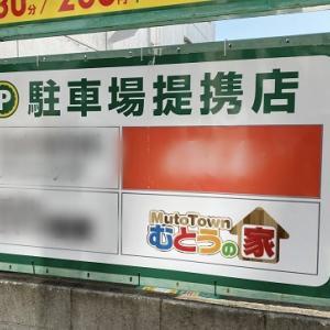 「三井のリパーク駐車場」提携店