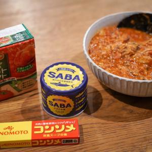【カルディ】感動した初めてのサバ缶&お知らせ