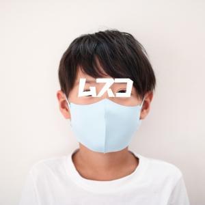 小学生にとても良かった冷感マスク。