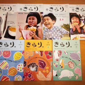 【販売】3周年記念講演<発達障害専門誌『きらり。』全号取扱い>