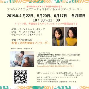 【6月17日】メイクアップレッスンです!!
