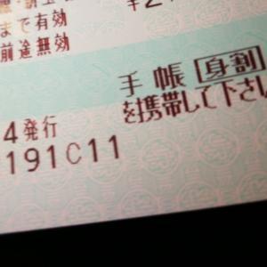 【手帳割引】JR 新幹線