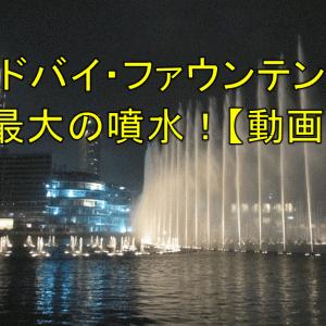 ドバイ・ファウンテンは世界最大の噴水!【動画あり】