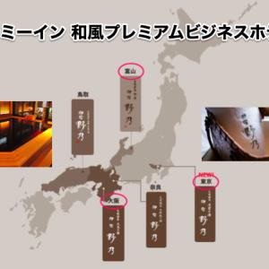 大阪へ出張! 御宿野乃なんば(天然温泉花風の湯)