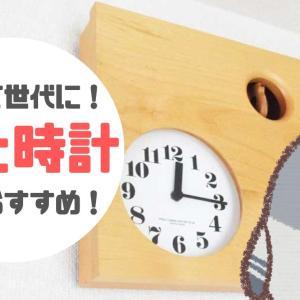 鳩時計がおすすめ!時間管理や子育てにも「10年間のメリット」を公開