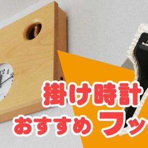 新築に時計を取り付ける「穴を最小限にとどめる」強度あるフックを紹介