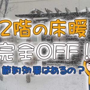 一条工務店「北海道11年目」2階の床暖完全OFFで電気代と住みごこちはどう変わる?